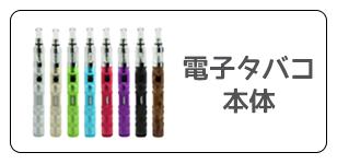 電子タバコ本体