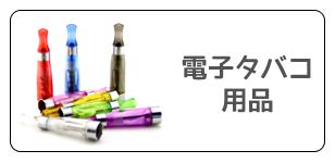 電子タバコ用品